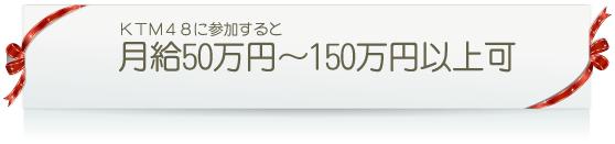 北見デリヘル KTM48 研究生募集。月収50万円~150万円以上も可能。