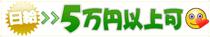 北見デリヘル KTM48 日給五万円以上も可能。メンバー募集。
